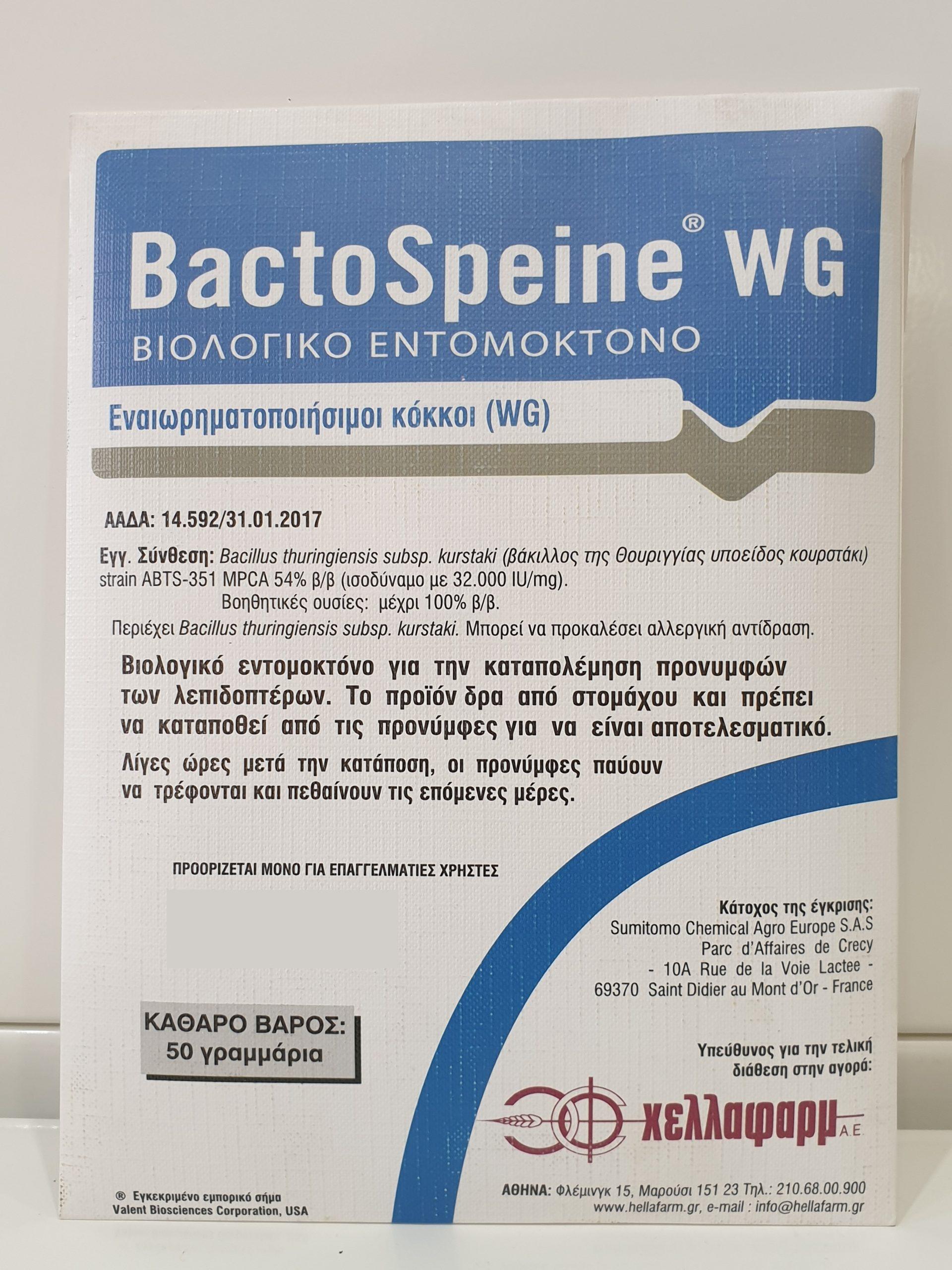 Βάκιλος Bactospeine Wg 50 Γρ. – Fytofarm Νικολαΐδης dedans Bactospeine