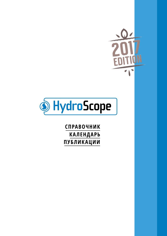 Hydroscope® 2017 - Russian Edition By Mama Editions - Issuu dedans Arche De Jardin Jardiland